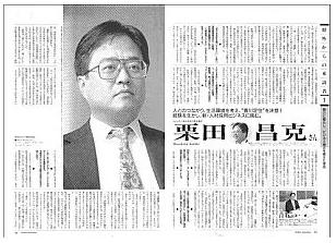 香川県の地元情報誌「inter」