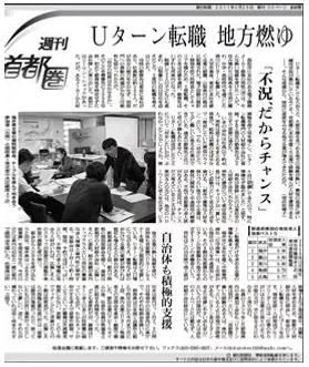 四国新聞2